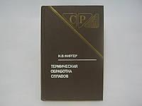 Фиргер И.В. Термическая обработка сплавов. Справочник.