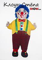 Надувной костюм (пневмокостюм) Клоун Стёпа, фото 1