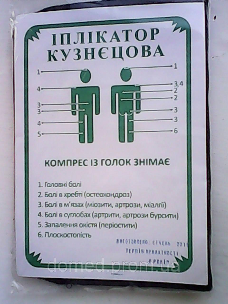 Аппликатор Кузнецова  56 шт.