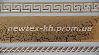 Декоративная лента Греция 65 мм Бежевый металл с золотым рисунком на белом фоне к потолочному карнизу СМ