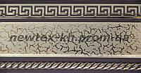 Декоративная лента Греция 65 мм Бежевый металл с золотым рисунком на коричневом фоне к потолочному карнизу СМ