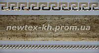 Декоративная лента Греция 65 мм Старое золото с золотым рисунком на  белом фоне к потолочному карнизу СМ