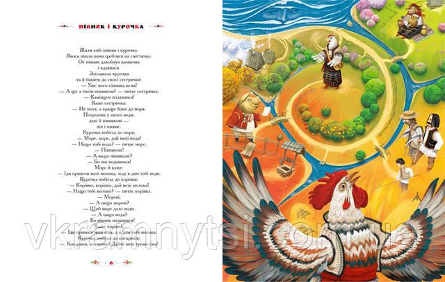 Детские книги купить недорого с доставкой в Киев. Сказки издательства Абабагаламага
