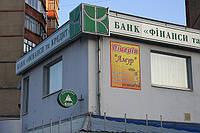 Размещение рекламы на зданиях