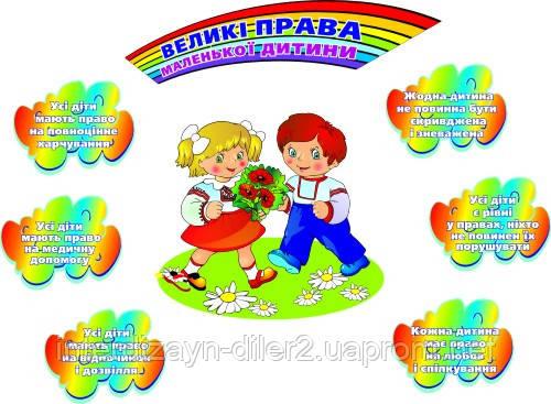 Дитячі права для дитячого садка