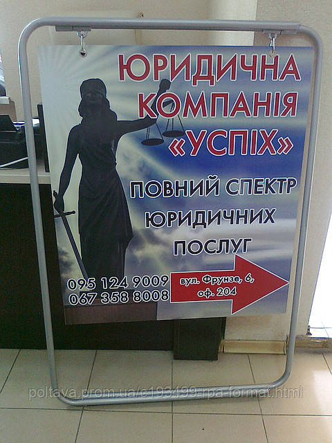 Выносная реклама