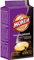 Кофе молотый ЖОКЕЙ Традиционный (450г)