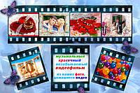 Создание слайд шоу из Ваших фото и видео