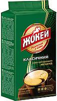 """Кофе молотый ЖОКЕЙ """"КЛАССИЧЕСКИЙ"""" (450г)"""