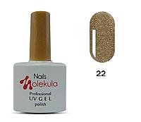Гель-лак для ногтей Nails Molekula №22 золотое мерцание