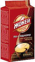 """Кофе молотый ЖОКЕЙ """"ПО-ВОСТОЧНОМУ"""" (225г)"""