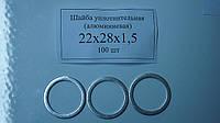 Шайба ( кольцо ) алюминиевая уплотнительная 22х28х1,5