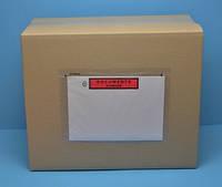 Самоклеющиеся пакеты (конверты-карманы) для сопроводительных документов, 24х18 см.