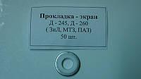 Прокладка - экран Д 245, Д - 260