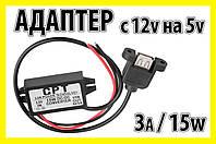 Авто адаптер конвертер №1 USB 12V-5V 15W преобразователь конвертор инвертор