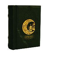 Коран малий з литтям