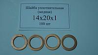 Шайба ( кольцо ) медная уплотнительная 14х20х1
