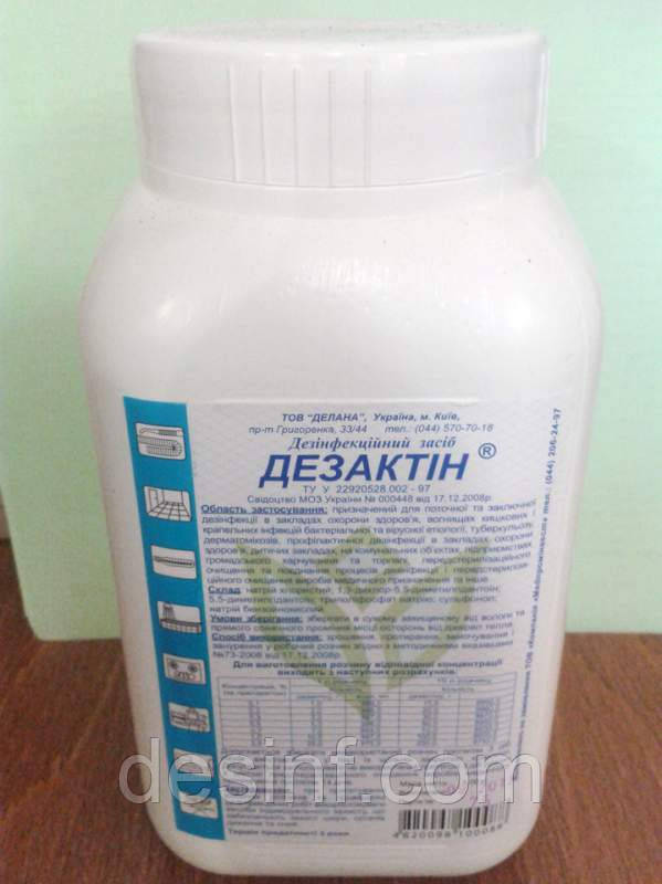 Дезактин, банка 1 кг.