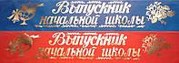 Выпускник начальной школы - лента шелковая с фольгой (рус.язык)