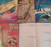 Дневник для музыкальной школы B5 48 листов поролон Украинский язык (блок простой) уп12