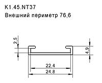 K1.45.NT37 Профиль направляющей тяги
