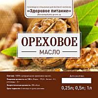 Масло грецкого ореха, холодного отжима