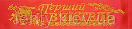 Перший вчитель - стрічка атлас, глітер без обведення (укр.мова) Червоний, Золотистий, Український