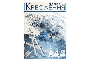 Папка для черчения Рюкзачок А4 160г/м2 20л. ПДК-2
