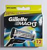 Картриджи Gillette Mach3 Оригинал 12 шт в упаковке производство Германия