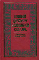 Полный церковно-славянский словарь. Протоиерей Григорий Дьяченко, фото 1