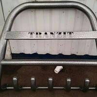 Защита переднего бампер (кенгурятник, бугель, дуга) Ford Transit 2001-2014 г.в. Форд Транзит