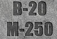 Бетон от Ковальски М250 В20