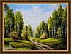 Картина в багетной раме Летний лес.Тропинка 200х240 мм №352