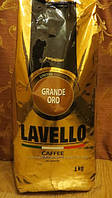 Кофе Lavello Grande Oro  1 кг зерновой