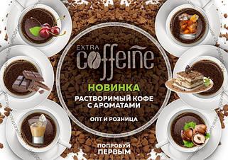 Кофе сублимированный с ароматами и натуральными добавками