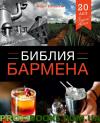 Библия бармена Федор Евсевский