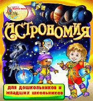 Астрономия для дошкольников и младших школьников 2.0 (Marco Polo Group)