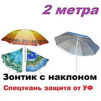 Зонт пляжный (от солнца) с наклоном, ткань с защитой от УФ излучения. Зонтик пляжный 2 метра.