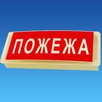 Cветозвуковые оповещатели Сержант С  07 «ПОЖАР»