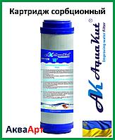 """Картридж - гранулированный битумный  уголь FCСА 10"""" 2 1/2"""""""