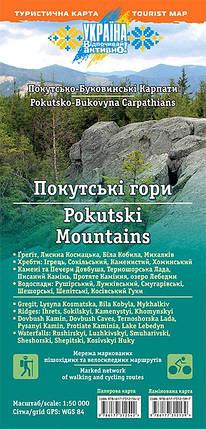 Туристична карта «Покутські гори. Покутсько-Буковинські Карпати» 1:50000 з сіткою для GPS (2016р.) , фото 2