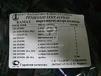 Р/к энергоаккум. вездехода КАМАЗ №41РПШ (пр-во БРТ)