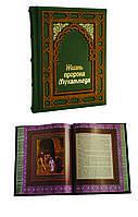 Книга кожаная Жизнь пророка Мухаммеда