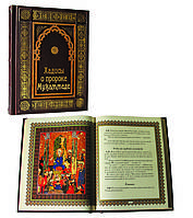 Книга шкіряна Хадіси Пророка Мухаммеда