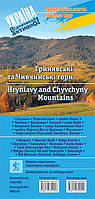 Туристична карта «Гринявські та Чивчинські гори» 1:50000 з сіткою для GPS (2016р.) ламінована