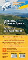 Туристична карта «Свидовець. Полонина Красна» 1:50000 з сіткою для GPS 2-е вид. (2016р.) ламінована