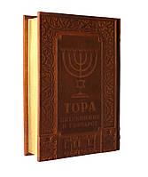 Книга кожаная Тора Пятикнижие и Гафтарот