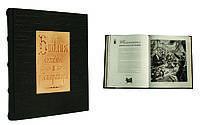 Книга кожаная Библия сомелье и ресторатора