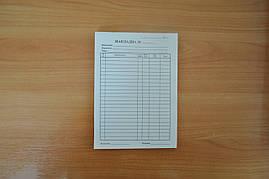 Товарная накладная, 100 листов