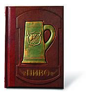 """Книга """"ПИВО"""" енциклопедія"""
